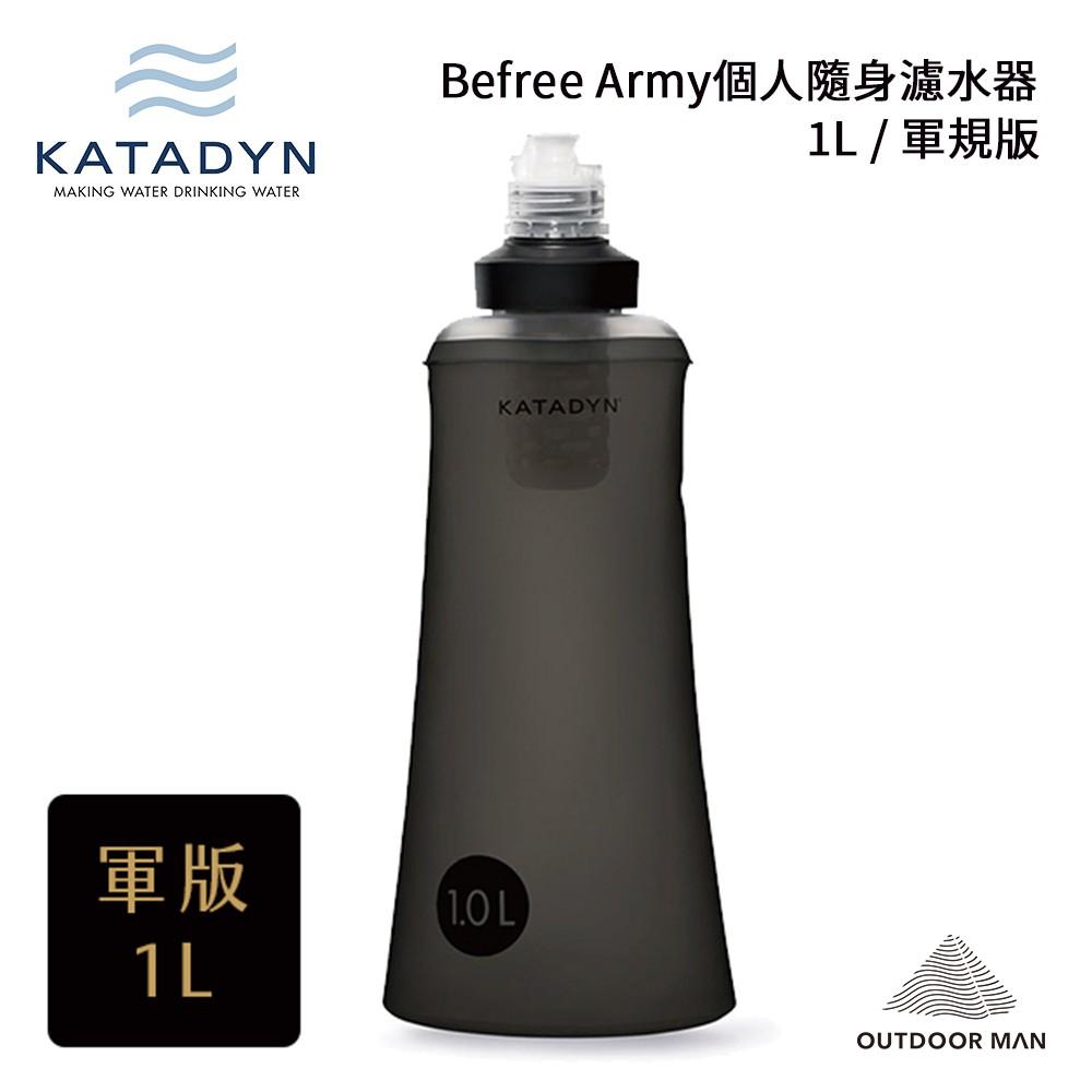 [Katadyn] Befree Army 個人隨身濾水器 1L / 軍規版 (8020426)