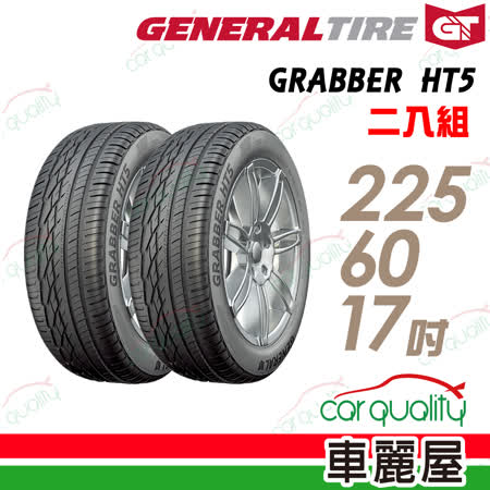 【General Tire將軍】GRABBER HT5 舒適操控輪胎_二入組_225/60/17