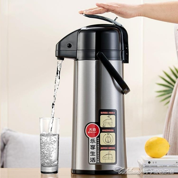 保溫壺天喜氣壓式熱水瓶家用暖茶瓶保溫壺大容量按壓式熱水壺開水瓶暖壺【快速出貨】