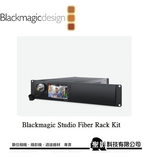 【BMD】Blackmagic Studio Fiber Rack Kit 光纖機架套件 【公司貨】