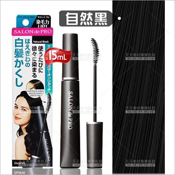 日本原裝進口 DARIYA白髮專用補髮染膏-自然黑(15ml)[92849]