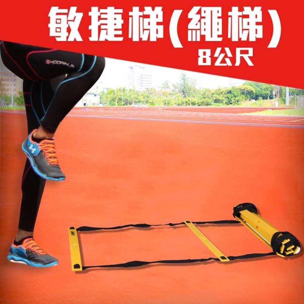 MDBuddy 8公尺繩梯-敏捷梯 田徑 跑步 自主訓練器材 隨機