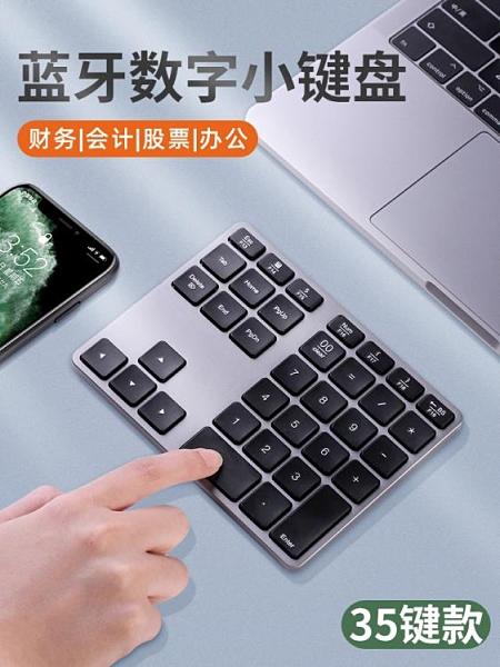 鍵盤 技觸筆記本電腦無線數字鍵盤小鍵盤財務會計密碼輸入器靜音 優拓