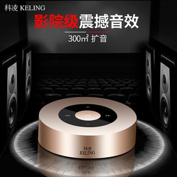 24H現貨 藍芽音箱科淩A8無線藍芽音箱3D環繞連手機直插蘋果音響家用戶外大音量迷你可攜式