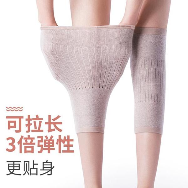 保暖護膝 羊絨護膝保暖輕薄不臃腫舒適貼皮膚羊毛護膝空調夏季護膝【交換禮物】