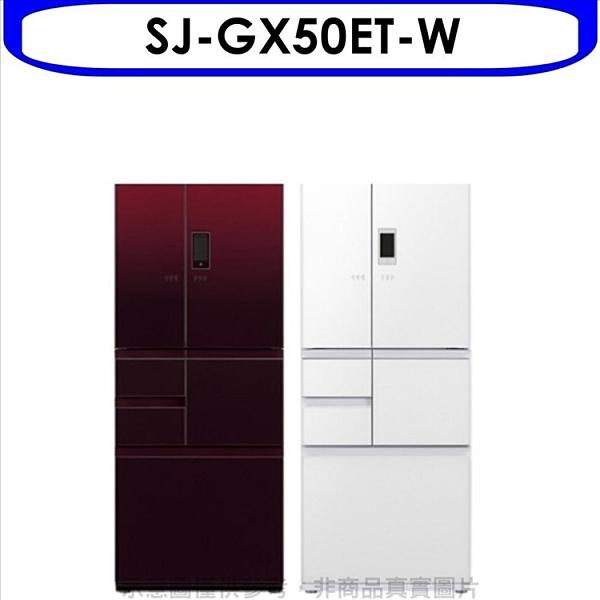 回函贈《結帳打9折》夏普【SJ-GX50ET-W】自動除菌離子變頻觸控對開冰箱(白色)