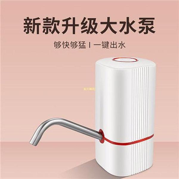 榮事達桶裝水智能抽水器飲水機純凈水礦泉水壓水器自動抽水泵家用 快速出貨