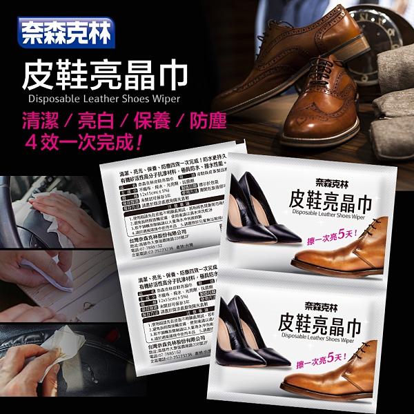 奈森克林 皮鞋亮晶巾單片包2入組 台灣製 新品上市 擦鞋巾 亮晶晶