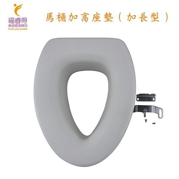 【南紡購物中心】馬桶加高座墊(加長型)