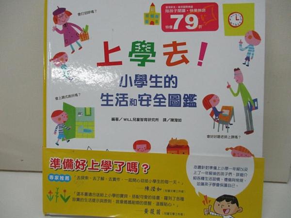 【書寶二手書T1/少年童書_I5A】上學去!小學生的生活和安全圖鑑_WILL兒童智育研究所,  陳瀅如