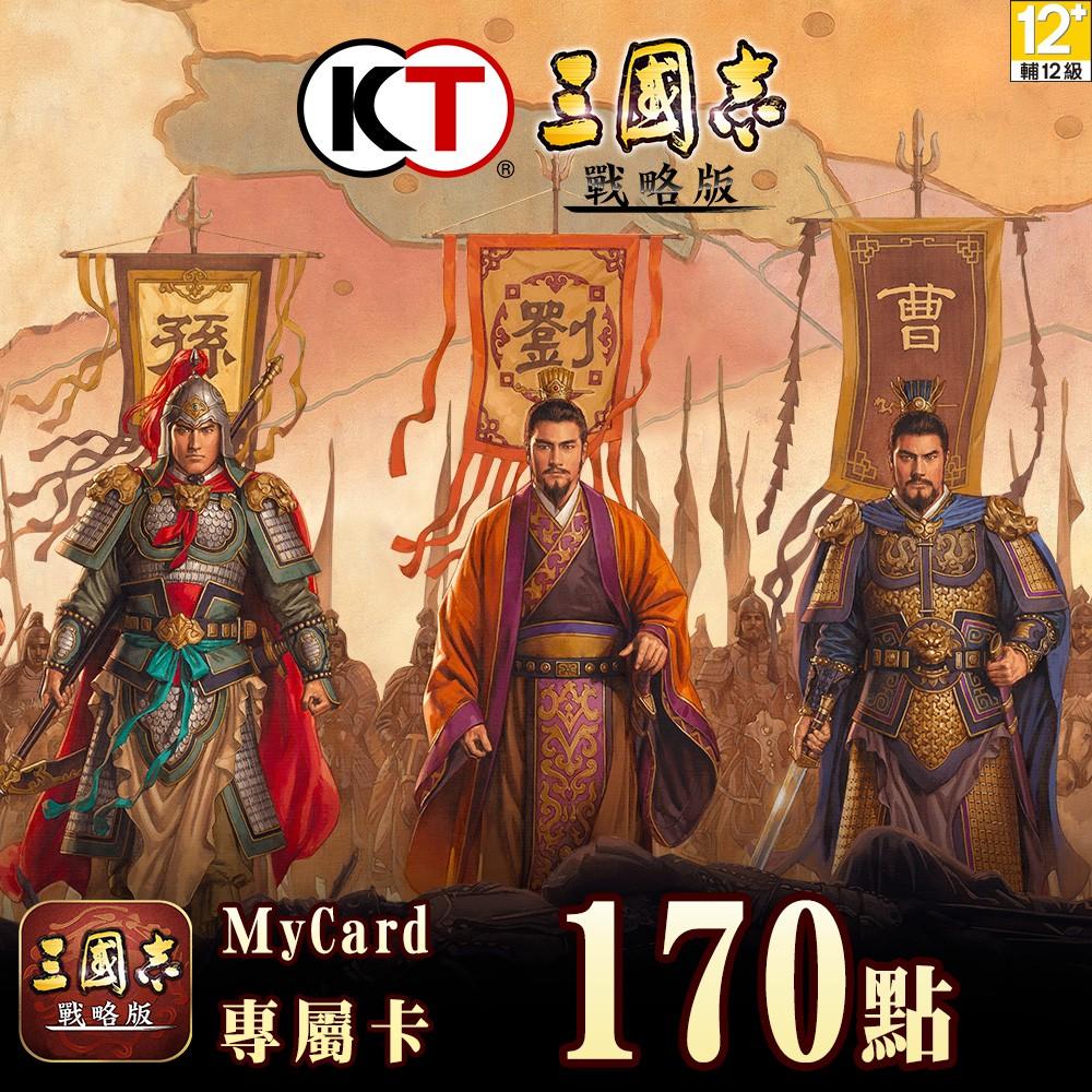 MyCard 三國志 戰略版專屬卡170點