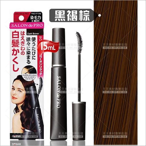 日本原裝進口 DARIYA白髮專用補髮染膏-黑褐棕(15ml)[16471]