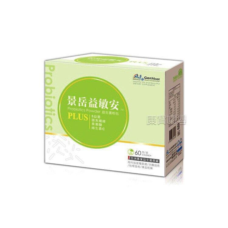 景岳 益敏安益生菌(60包*2.5g)【買3盒送1盒】