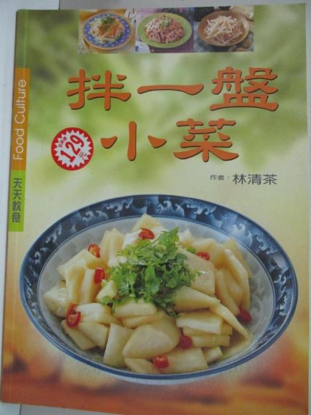【書寶二手書T3/餐飲_I9P】拌一盤小菜_林清茶