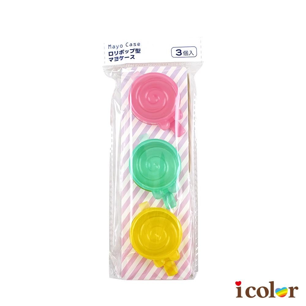 彩色棒棒糖造型迷你醬汁盒/醬汁分裝盒(三個入)