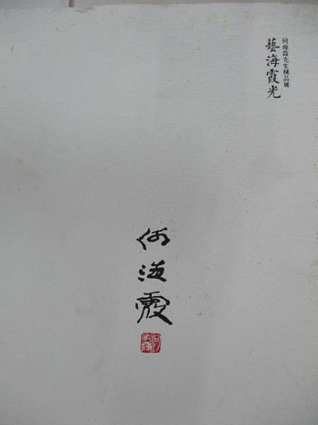 【書寶二手書T7/收藏_DW1】藝海霞光-何海霞先生精品展