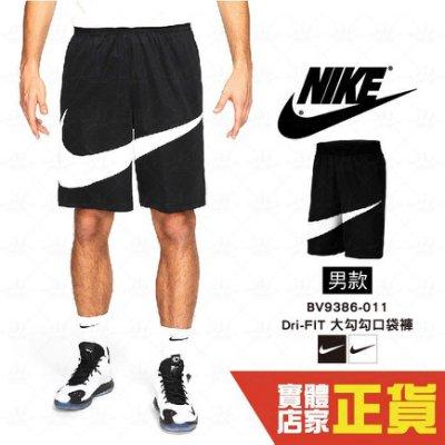 Nike 口袋 短褲 男款 Dri-FIT 吸濕排汗 快乾 籃球 膝上 Shorts 黑底白勾 BV9386-011