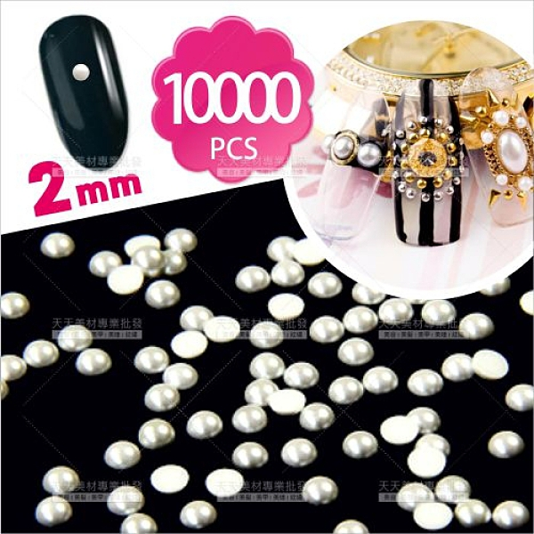 2mm指甲彩繪半圓白珍珠飾品-1萬顆入[42255] 美甲指甲彩繪裝飾