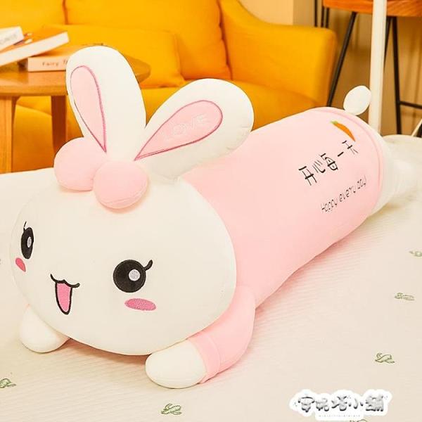 兔子毛絨玩具長條睡覺抱枕夾腿布娃娃女生小白兔公仔床上玩偶超軟  夏季特惠