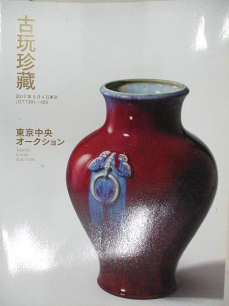 【書寶二手書T1/收藏_DW1】東京中央_古玩珍藏_2017/9/4