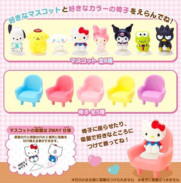 日本三麗鷗公仔-角色吸盤沙發公仔(椅子隨機出貨)-玄衣美舖