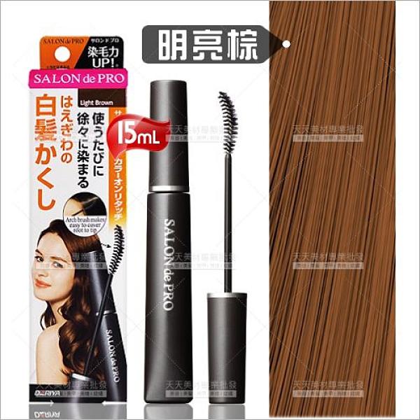 日本原裝進口 DARIYA白髮專用補髮染膏-明亮棕(15ml)[92851]