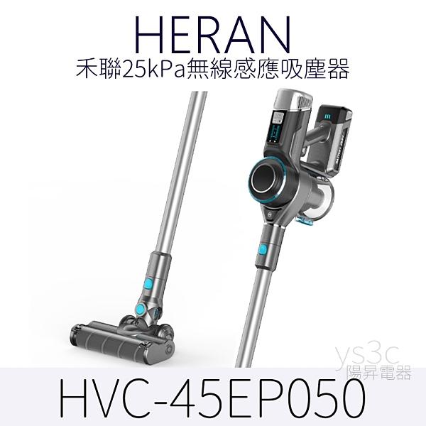 結帳折↘ 禾聯25kPa智慧無線吸塵器 HVC-45EP050 大吸力除塵螨吸塵器 濕拖組件