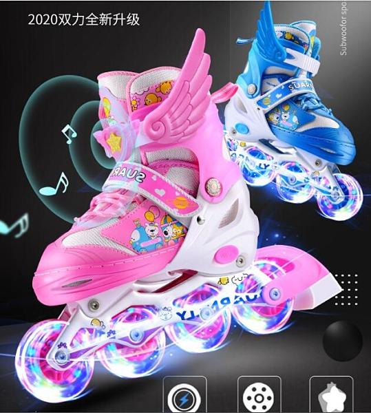 直排輪 溜冰鞋兒童初學者男童女童小孩旱冰鞋全套裝可調滑冰鞋輪滑鞋【快速出貨八折鉅惠】