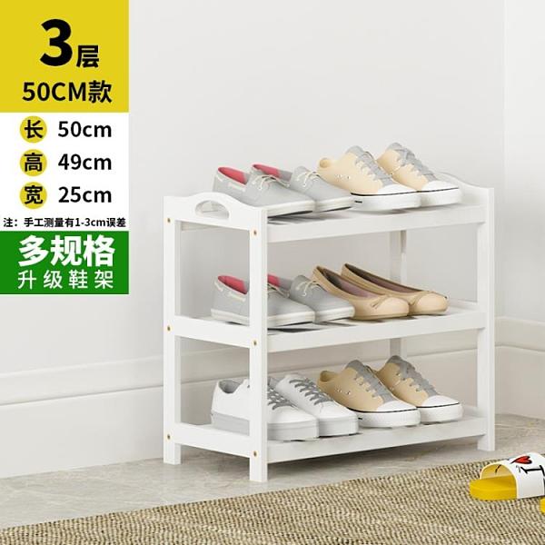 鞋架 簡易鞋架子多層家用經濟型放門口實木鞋櫃防塵收納神器白色大容量【快速出貨】