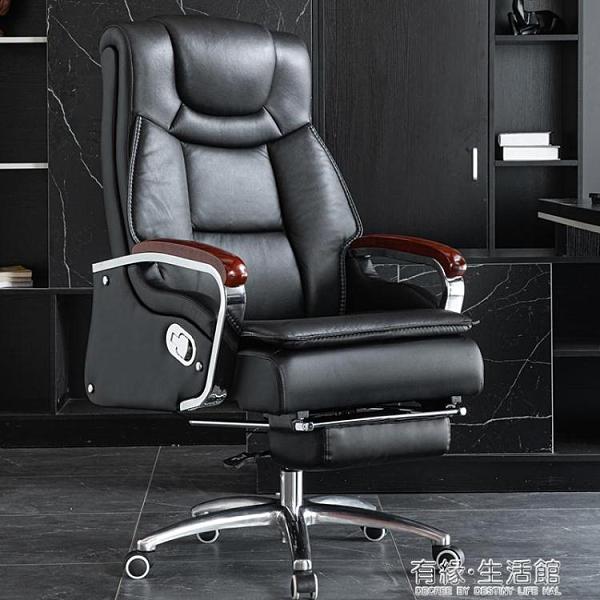 辦公椅可躺老板椅舒適久坐商務按摩大班椅轉椅家用座椅電腦椅 年終鉅惠全館免運
