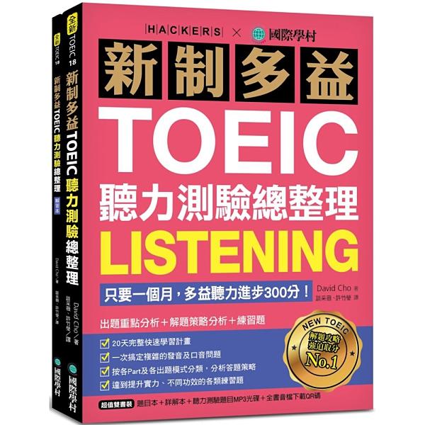 新制多益TOEIC聽力測驗總整理(雙書裝+1 MP3光碟+全書音檔下載QR碼)