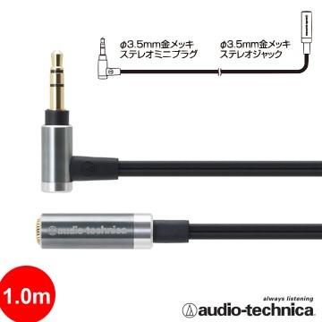 鐵三角 AT-645L/1.0 高級耳機延長導線