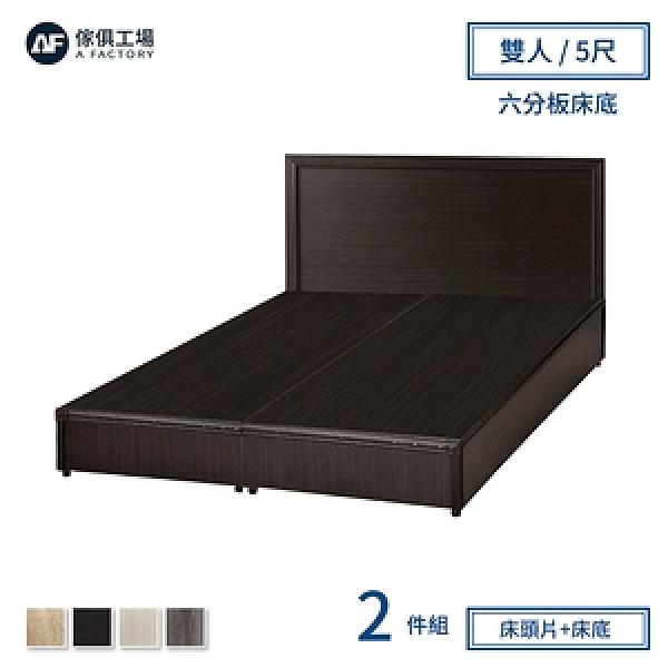 傢俱工場-小資型房間組二件(床片+六分床底)-雙人5尺古橡