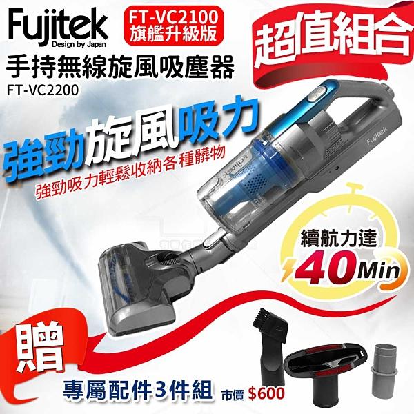 福利品限量一台 超強吸塵器 Fujitek 富士電通 手持無線旋風吸塵器 FT-VC2200送專用配件三件組