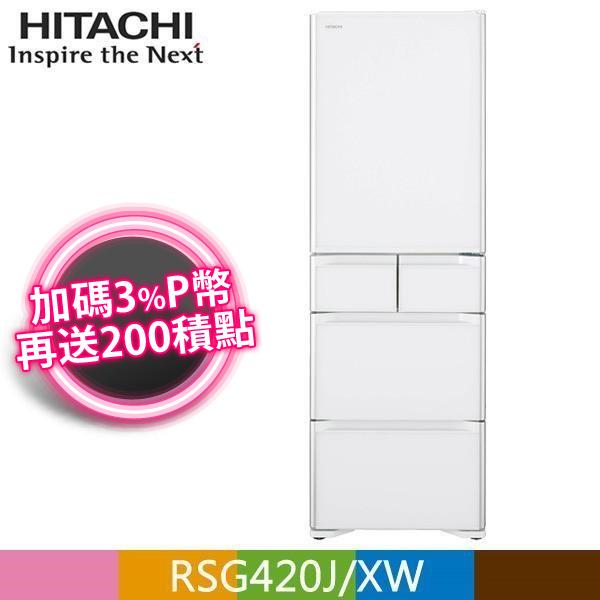 HITACHI 日立407公升日本原裝變頻五門冰箱RSG420J 琉璃白(XW)