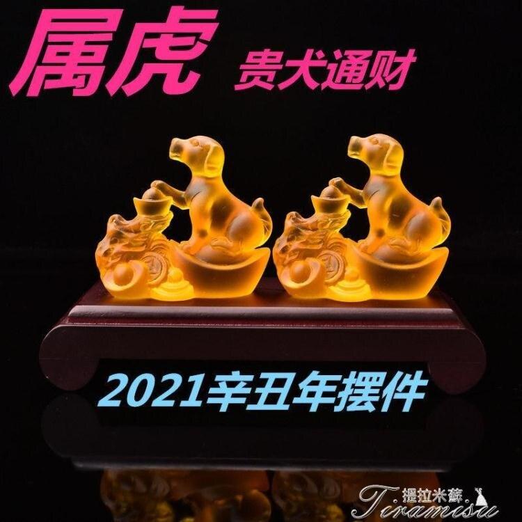 新年大禮包 易明開光居貴犬通財擺件2021牛年屬虎人吉祥物禮物客廳臥室裝飾品