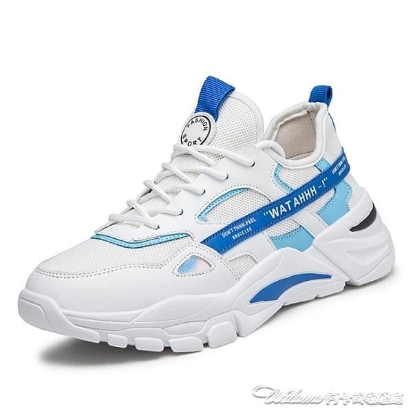 老爹鞋 夏季新款韓版潮流男鞋百搭老爹ins白色透氣帆布學生休閒潮鞋【快速出貨】