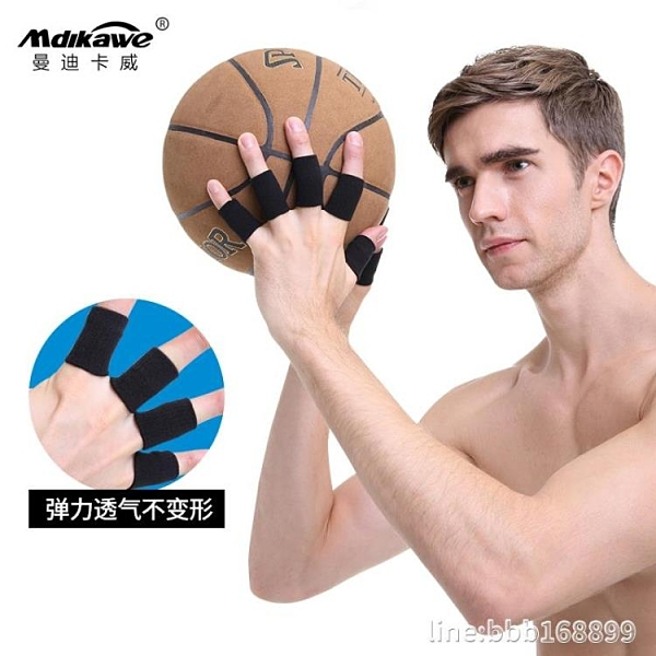 護指套 籃球指套運動護指護指關節手指保護套透氣防滑固定耐磨護指神器 星河光年