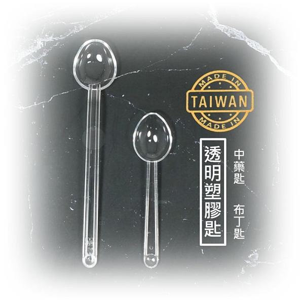 【九元生活百貨】台灣製 透明塑膠匙 布丁匙 果凍匙 中藥匙 小藥匙