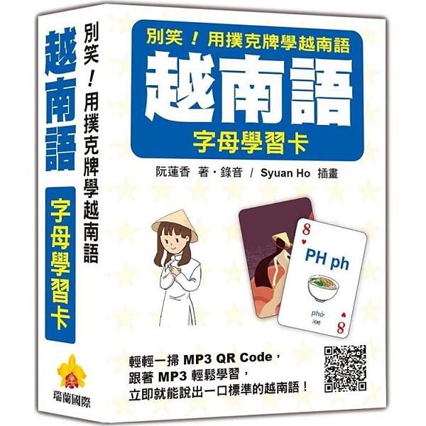 別笑!用撲克牌學越南語:越南語字母學習卡(隨盒附作者親錄標準越南語發音解說音檔Q