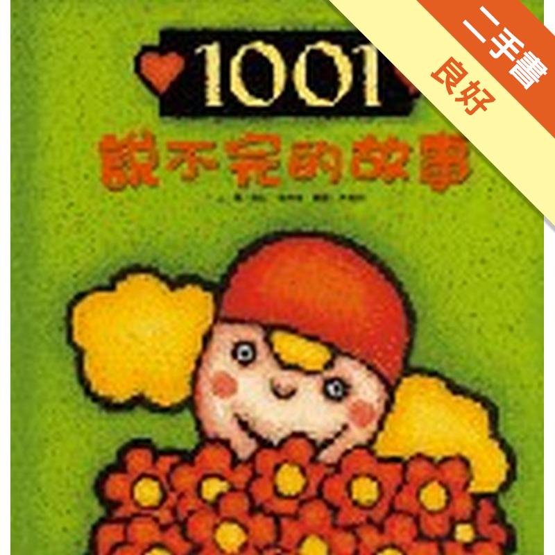 1001說不完的故事[二手書_良好]4421