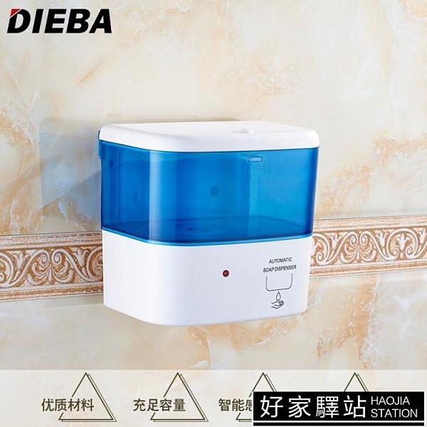 DIEBA皂液器全自動感應 酒店給皂機沐浴液盒壁掛 衛生間洗手液瓶 -好家驛站