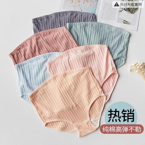 孕婦內褲高腰純棉可調節懷孕期托腹婦內褲頭【貼身日記】