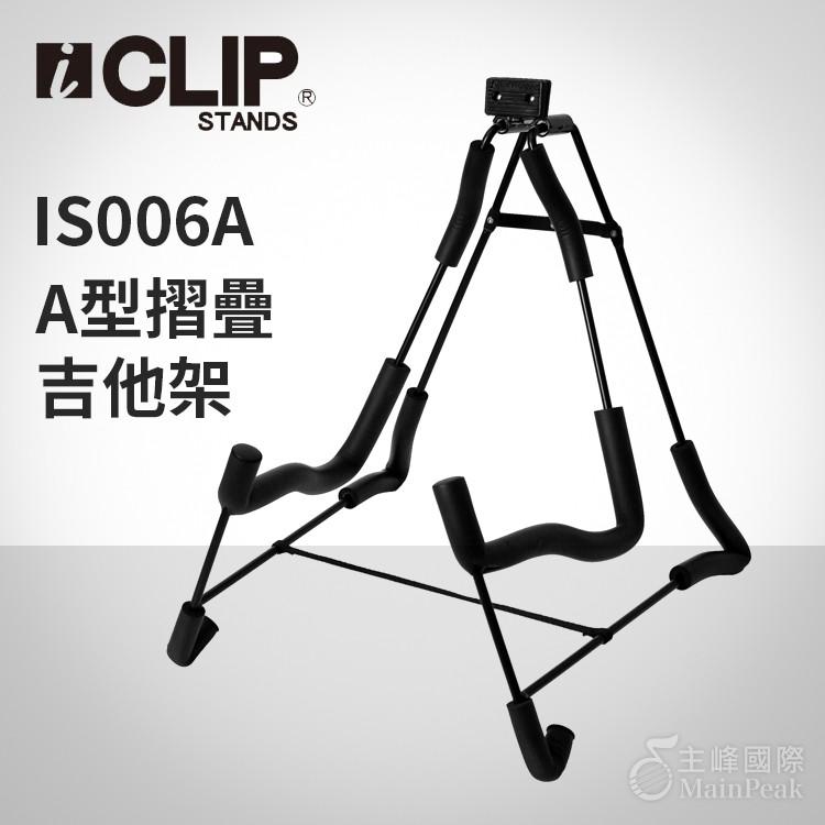 iCLIP IS006A A型架 摺疊式 A型吉他架 貝斯架 木吉他架 民謠吉他架 電吉他架 琴架【全館折300】