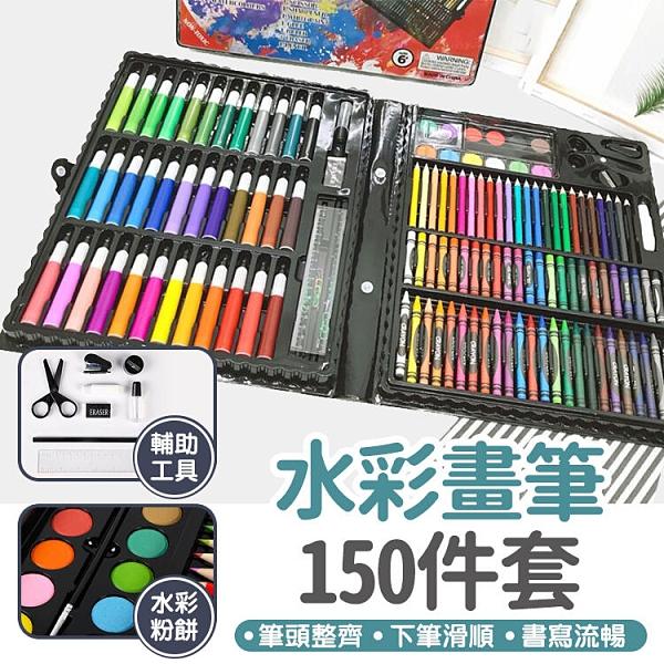 【全館批發價!免運+折扣】水彩畫筆150件套 兒童繪畫組 彩色筆 粉蠟筆 彩虹筆 【BE940】