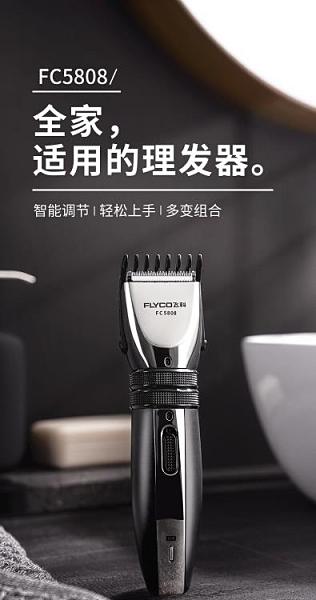 除毛器 飛科理發器電推剪頭發充電式電推子剃發神器自己剪電動剃頭刀家用 優拓