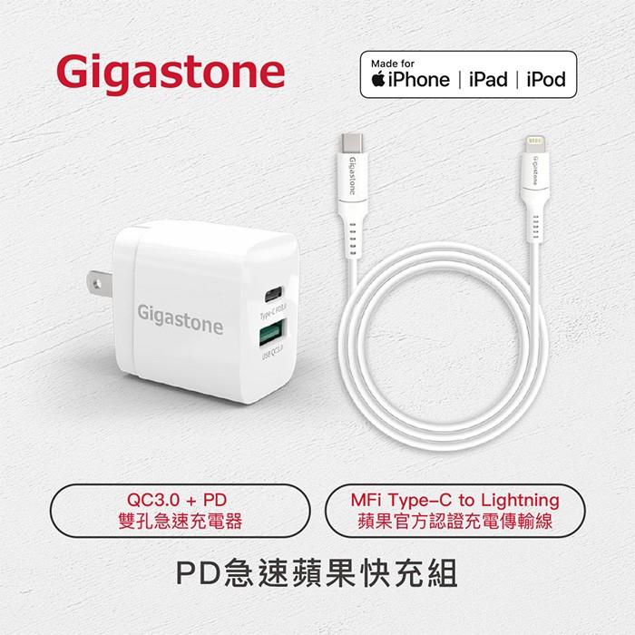Gigastone PD急速蘋果快充組 (PD/QC3.0雙孔充電器+MFI蘋果線)