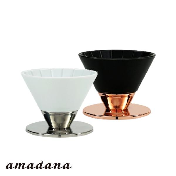 amadana Beasty Coffee 咖啡濾杯 白色濾杯 陶瓷濾杯 不銹鋼 咖啡器皿 日本製