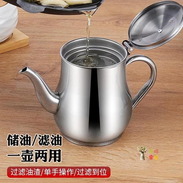 油壺 不銹鋼家用防漏酒壺安士壺倒油瓶調味瓶罐廚房用品裝油罐