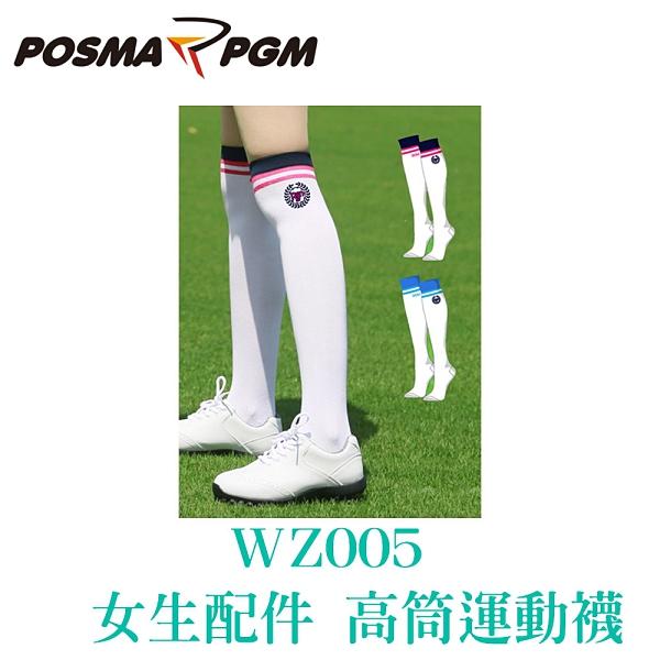 POSMA PGM 女生配件 運動配件 襪子 高筒襪 耐磨 耐穿 吸濕 透氣 三色 WZ005